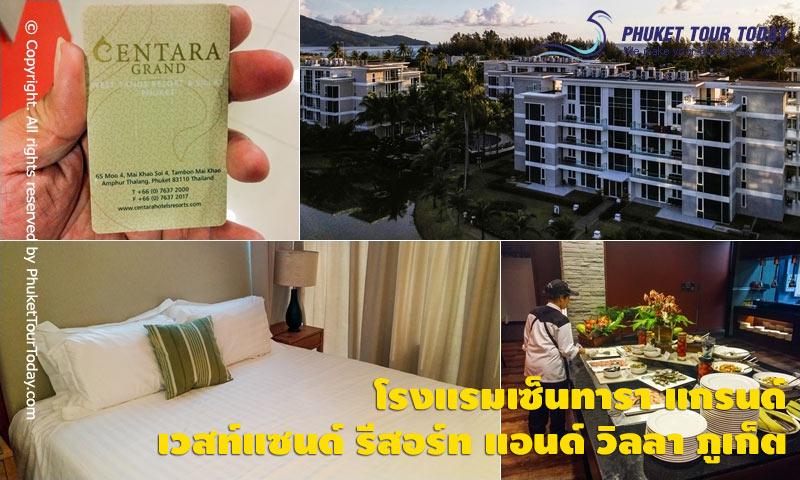 โรงแรมเซ็นทารา แกรนด์ เวสท์แซนด์ รีสอร์ท แอนด์ วิลลา ภูเก็ต