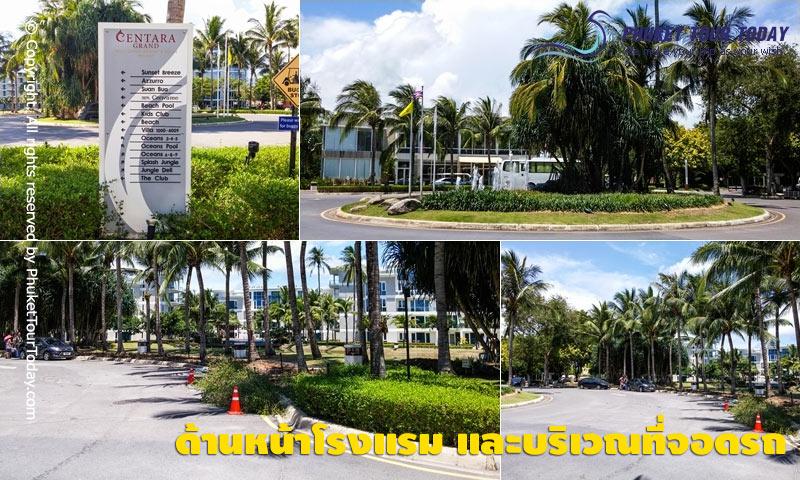 ด้านหน้าโรงแรม และบริเวณที่จอดรถ โรงแรมเซ็นทารา แกรนด์ เวสท์แซนด์ รีสอร์ท แอนด์ วิลลา ภูเก็ต