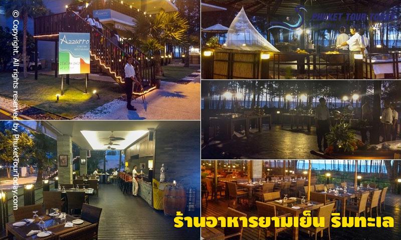 ร้านอาหารยามเย็น ริมทะเล โรงแรมเซ็นทารา แกรนด์ เวสท์แซนด์ รีสอร์ท แอนด์ วิลลา ภูเก็ต