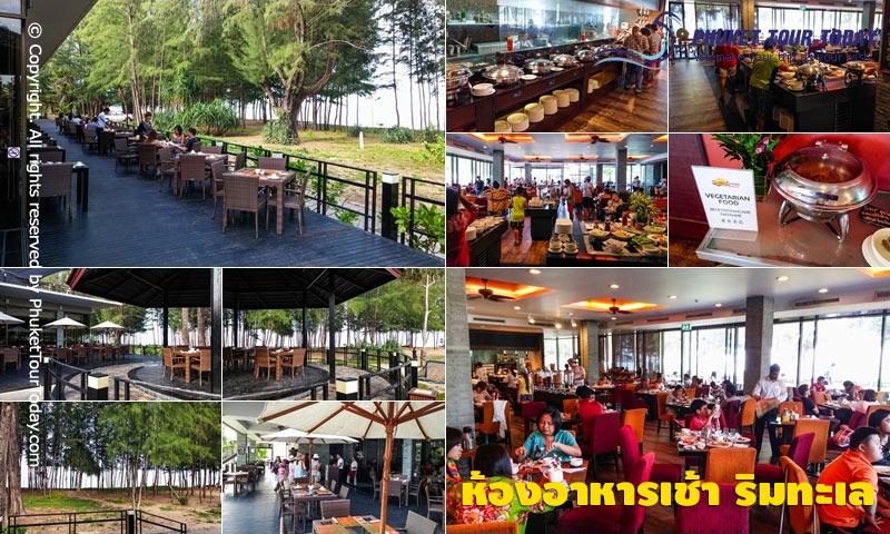 ห้องอาหารเช้า ริมทะเล โรงแรมเซ็นทารา แกรนด์ เวสท์แซนด์ รีสอร์ท แอนด์ วิลลา ภูเก็ต