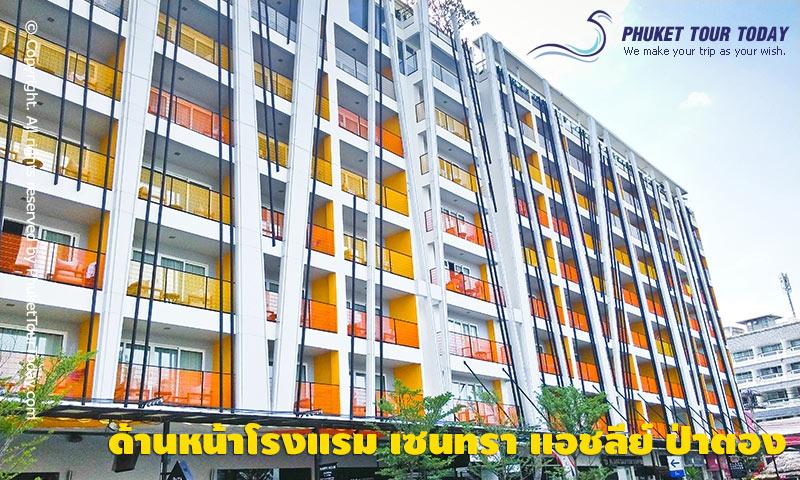 ด้านหน้าโรงแรม เซนทรา แอชลีย์ ป่าตอง