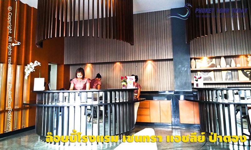 ล๊อบบี้โรงแรม เซนทรา แอชลีย์ ป่าตอง