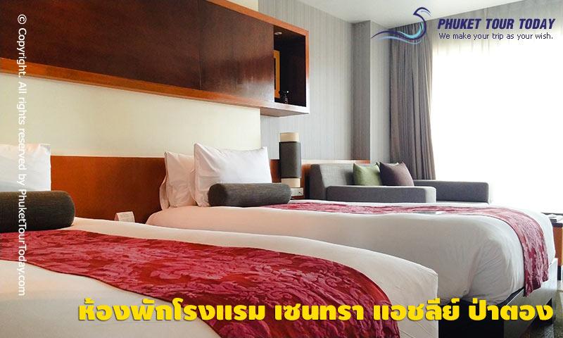 ห้องพักที่โรงแรม เซนทรา แอชลีย์ ป่าตอง