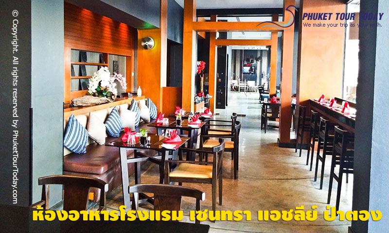 ห้องอาหารโรงแรม เซนทรา แอชลีย์ ป่าตอง