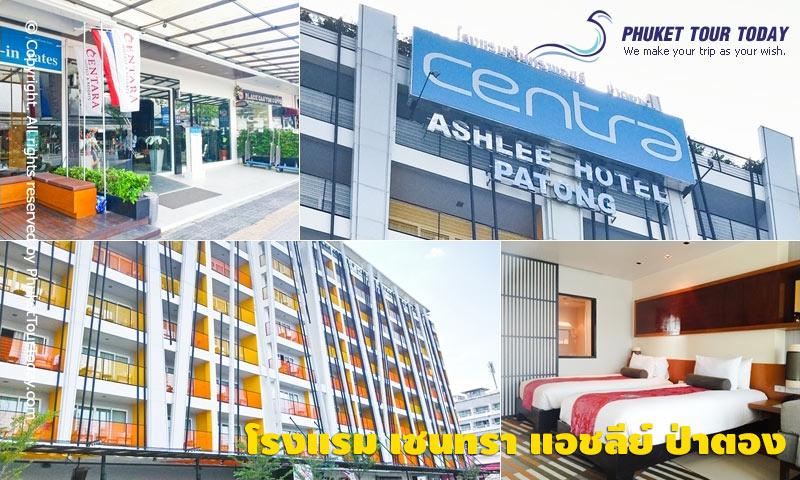 โรงแรม เซนทรา แอชลีย์ ป่าตอง