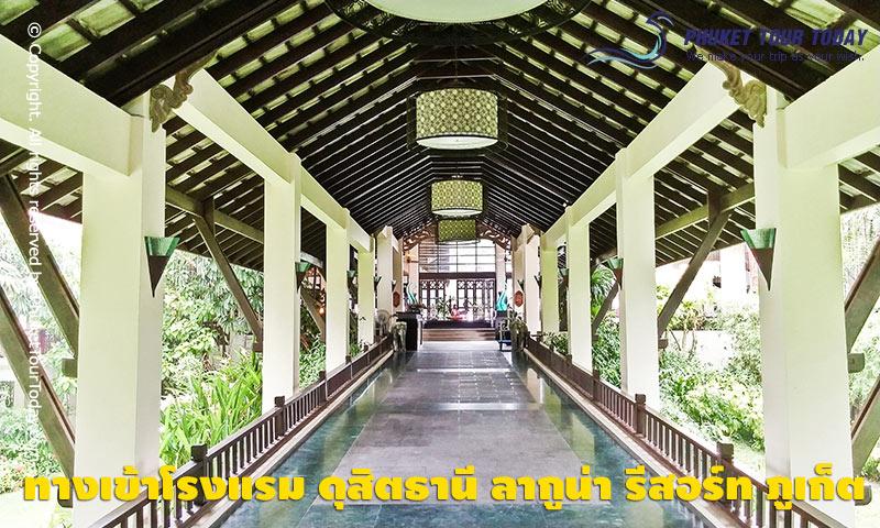 ทางเข้าโรงแรม ดุสิตธานี ลากูน่า รีสอร์ท ภูเก็ต