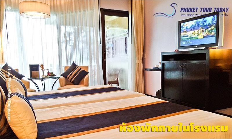 ห้องพักภายในโรงแรม