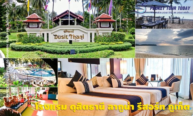 โรงแรม ดุสิตธานี ลากูน่า รีสอร์ท ภูเก็ต