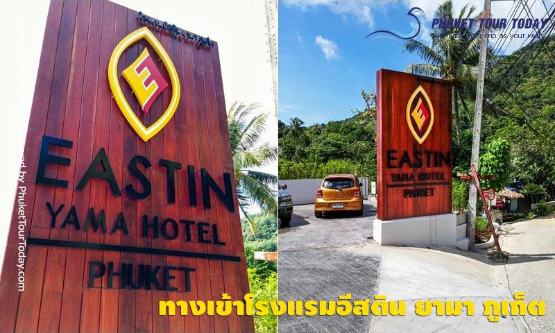 ทางเข้าโรงแรมอีสติน ยามา ภูเก็ต