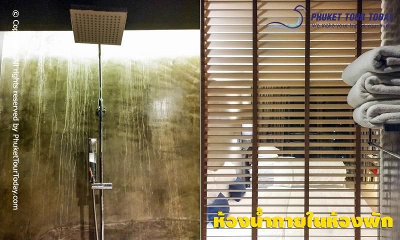 ภายในห้องน้ำ โรงแรมอีสติน ยามา ภูเก็ต