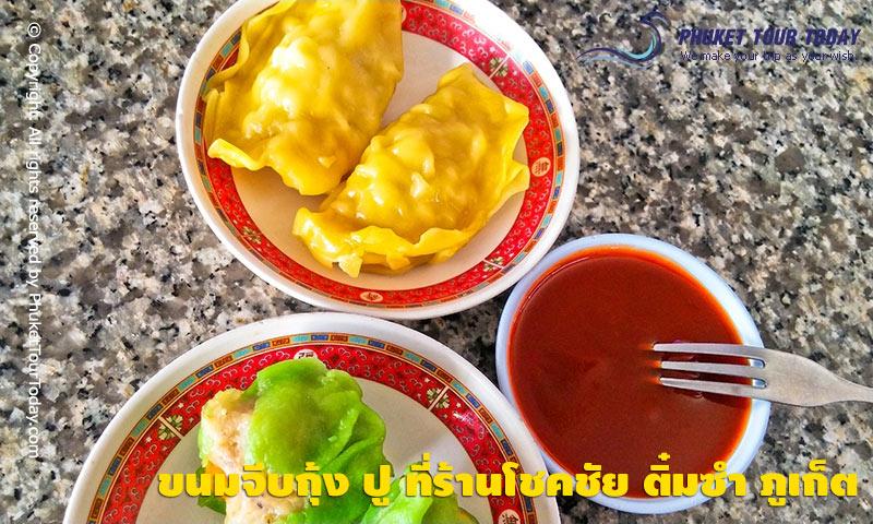 ขนมจีบกุ้ง ปู ที่ร้านโชคชัย ติ๋มซำ ภูเก็ต