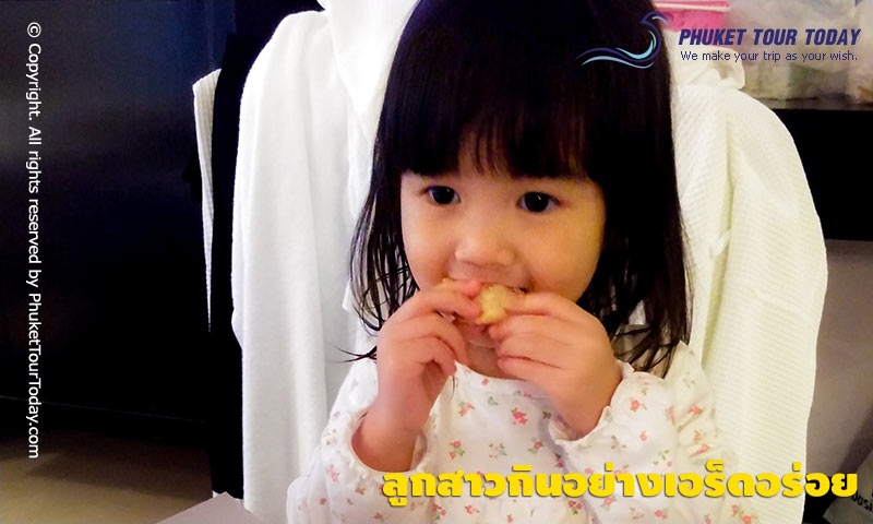 ลูกสาวกินอย่างเอร็ดอร่อย