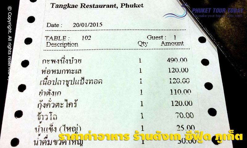 ราคาค่าอาหาร ร้านตังเก ซีฟู๊ด ภูเก็ต