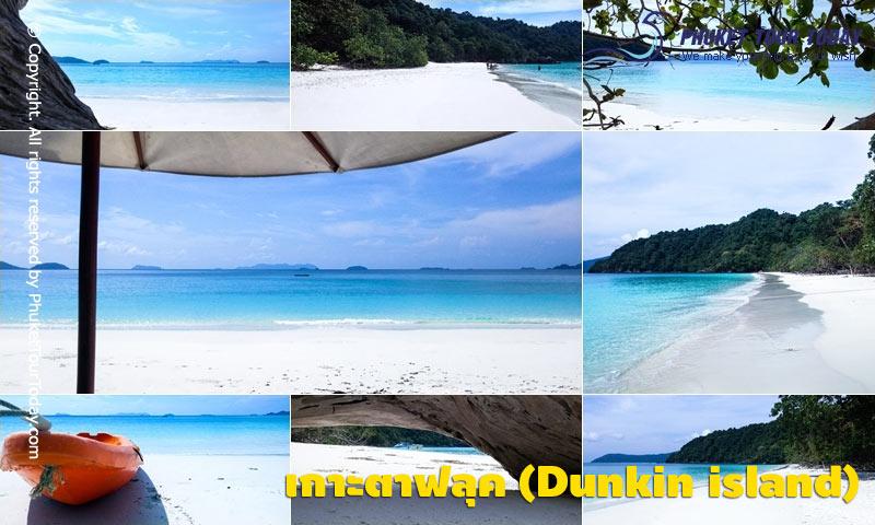 เกาะตาฟลุค (Dunkin island)