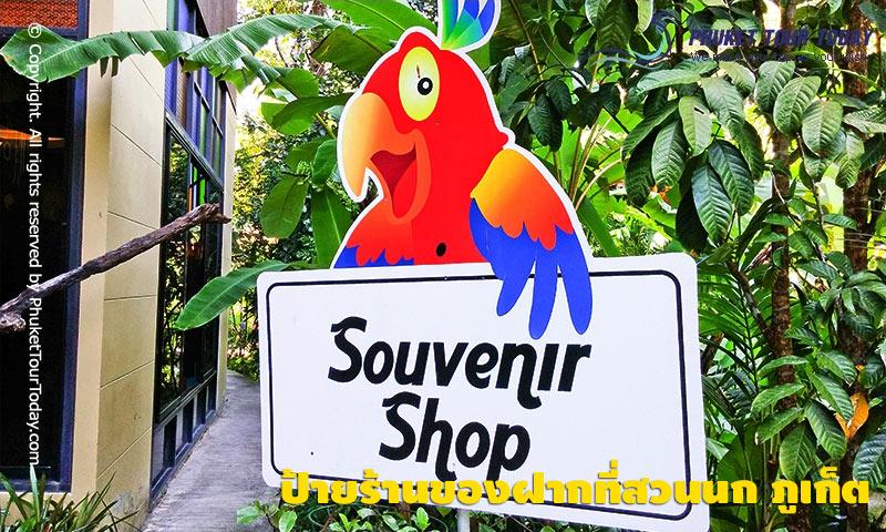Souvenir Shop สวนนก ภูเก็ต