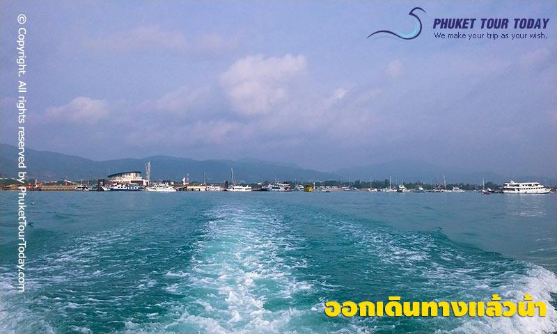 เดินทางจากท่าเรือ มุ่งหน้าสู่เกาะรอก