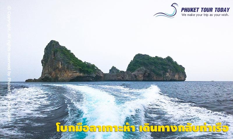 เดินทางจากเกาะห้ากลับไปยังท่าเรืออ่าวฉลอง