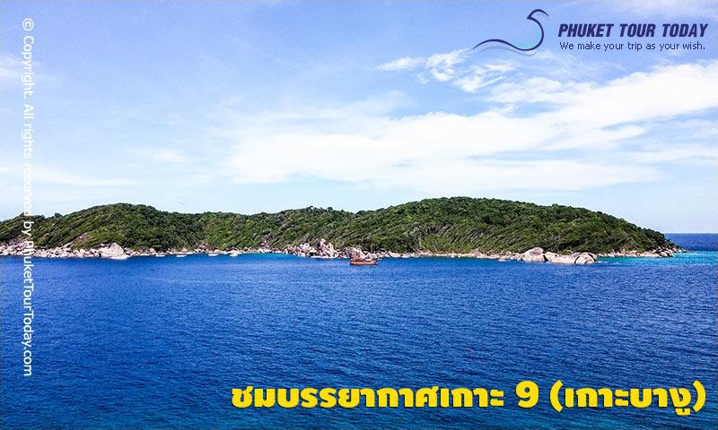 จุดชมวิว เกาะเก้า สิมิลัน