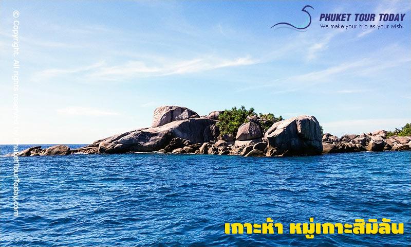 เกาะห้า สิมิลัน
