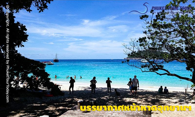 ชายหาด เกาะสี่ สิมิลัน