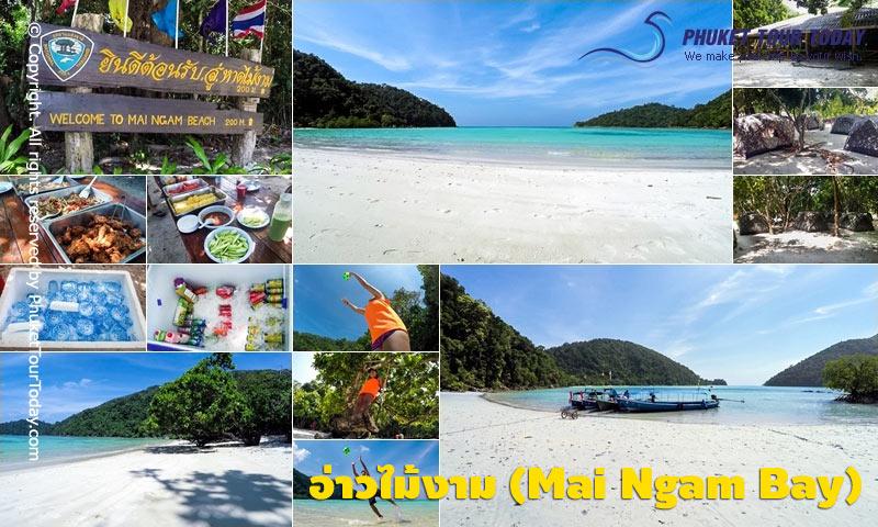 อ่าวไม้งาม (Mai Ngam Bay)