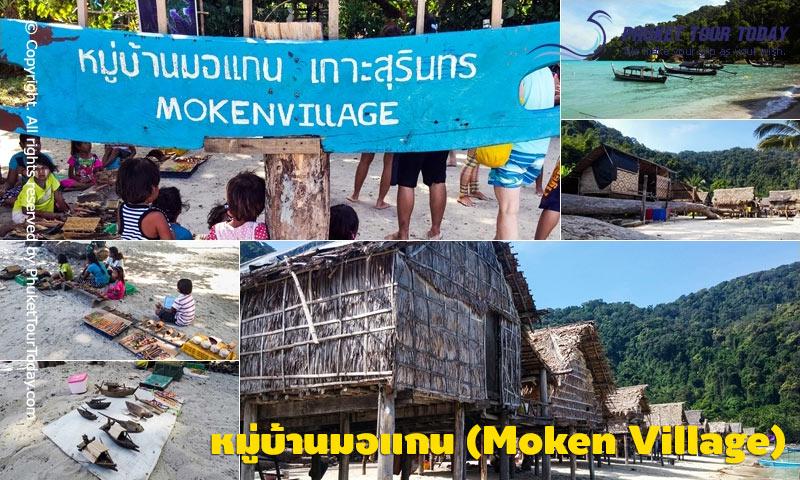 หมู่บ้านมอแกน (Moken Village)