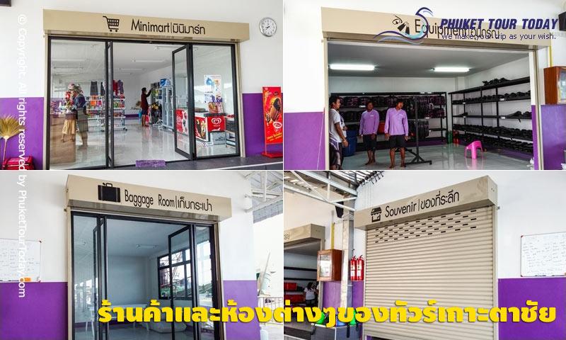ร้านค้าและห้องต่างๆของทัวร์เกาะตาชัย