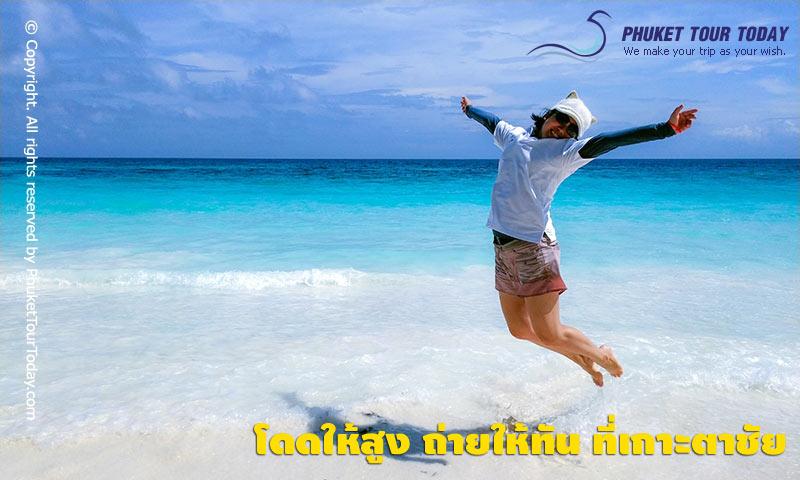 โดดให้สูง ถ่ายให้ทัน ที่เกาะตาชัย