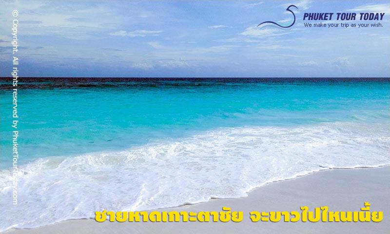 ชายหาดเกาะตาชัย จะขาวไปไหนเนี้ย