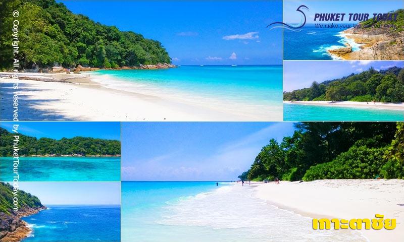 รีวิว เกาะตาชัย สิมิลัน แค่ เสาร์-อาทิตย์ ก็เที่ยวได้ (ตอน 1)